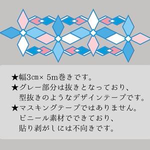 【完売】FIELDS 織太イメージデザインテープ