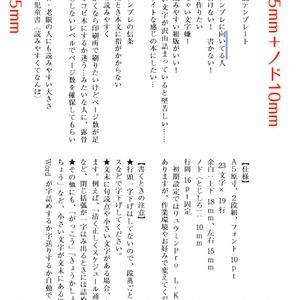 おおきめA5小説Wordテンプレート