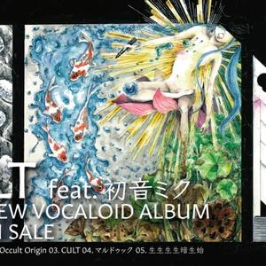 ボカロアルバム「CULT(DL版)」