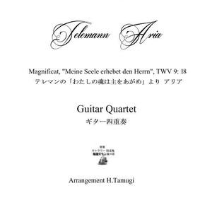 「テレマンのアリア TWV 9:18」ギター四重奏