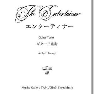 「エンターティナー」ギター3重奏