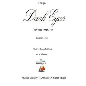 タンゴ「黒い瞳」ギター三重奏