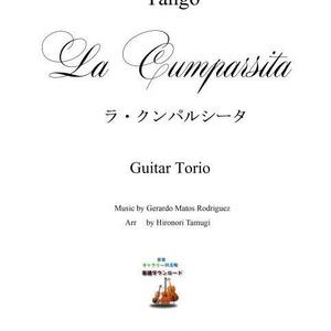 「ラ・クンパルシータ」ギター三重奏