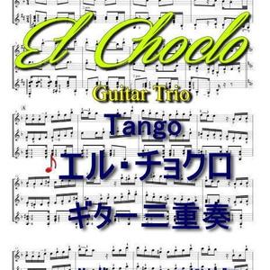 アルゼンチン・タンゴ「エルチョクロ」ギター三重奏