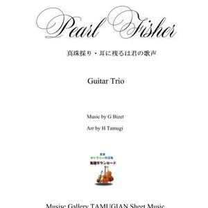 「真珠採りのタンゴ」ギター三重奏