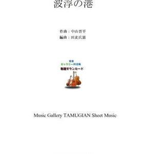波浮の港・ギター3重奏