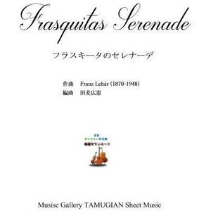 「フラスキータのセレナーデ」フルート2重奏&ピアノ