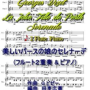 「美しいパースの娘のセレナーデ」2フルート&ピアノ