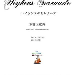 「ハイケンスのセレナーデ」木管五重奏