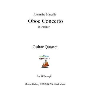 マルチェッロ「オーボエ協奏曲ニ短調全楽章」ギター四重奏
