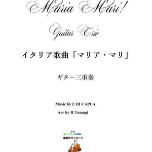 「マリアマリ」ギター三重奏