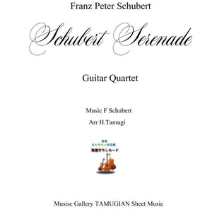 「シューベルトのセレナーデ」ギター四重奏