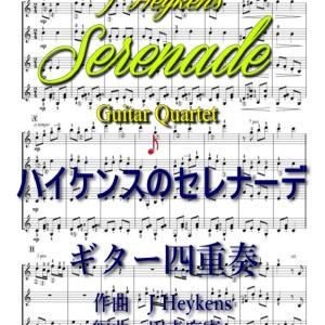 「ハイケンスのセレナーデ」ギター四重奏