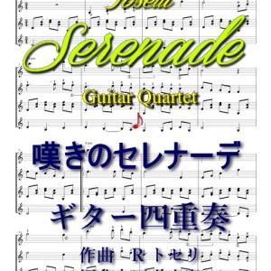 「嘆きのセレナーデ」ギター四重奏