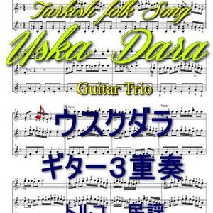 「ウスクダラ」ギター三重奏