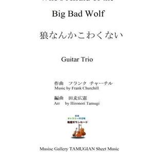 狼なんかこわくない・ギター三重奏
