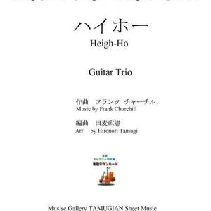 「白雪姫」よりハイホー・ギター三重奏