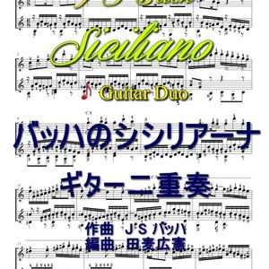 バッハの「シシリアーナ」ギター二重奏