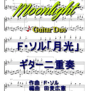 F・ソルの「月光」ギター二重奏