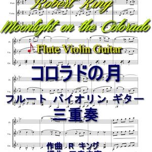 「コロラドの月」Flute.Violin.Guitar
