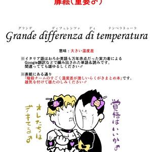 【DLのみ】Grande d(略)