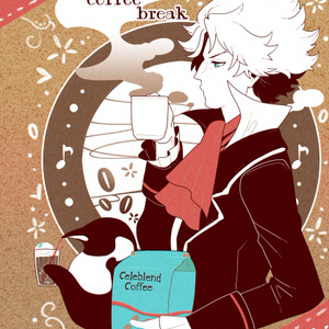 【現在DLのみ】have a coffee break