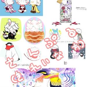 【DL版】Muchakucha Mix Order