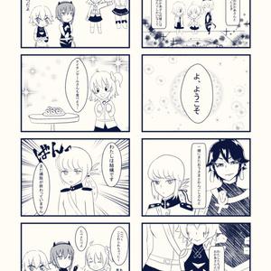 ぐだぐだ☆カルデア!