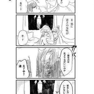 寂独怪奇撰書【6/23新刊】