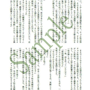 Cross Over First & Second Part 二冊セット