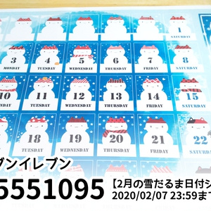 2月の雪だるま日付シート