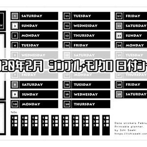 2020年2月のモノクロ・シンプル日付シート