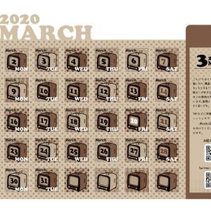 2020年3月の日付シート