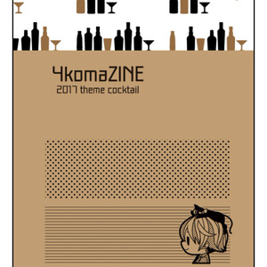 【ダウンロード版】4komaZINE 2017 theme cocktail