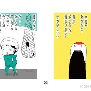 【ダウンロード版】ツル吉の恩返し