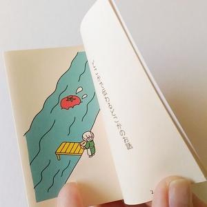 【紙版】トマトマンものがたり