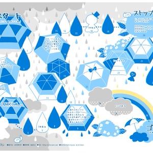 【無料配布】おあそびペーパー「雨の日のすごろく」