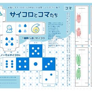 【無料配布】サイコロとコマたち(雨の日のすごろく)