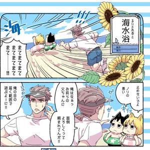 【無料配布】るいとれおと海水浴(漫画ペーパー)