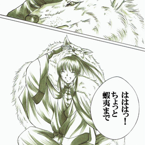 【春コミ新刊】るろうに剣心・宗次郎のその後「遥かなる風の呼び声」