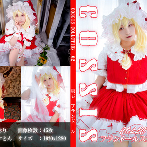 [Cosplay Sisters]CosSis Collction 02  フランドール・スカーレット