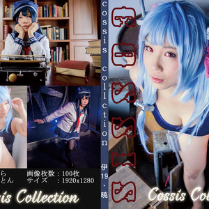 [Cosplay Sisters]CosSis Collction 伊19 暁