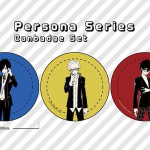 ペルソナシリーズ 缶バッジセット
