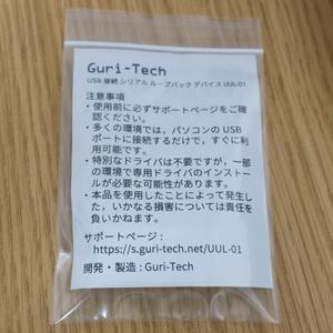 USB接続 シリアル ループバック デバイス UUL-01