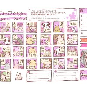 [PDF] 2019年9月の日付シート*withU  :date sheet of September, 2019