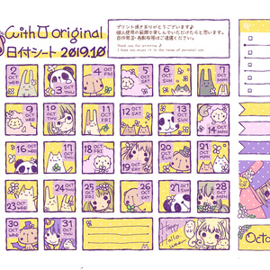 2019年10月の日付シート*withU :date sheet of October , 2019[PDF]