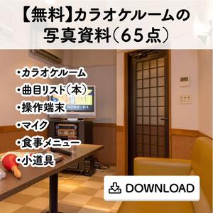 【無料】カラオケルームの写真資料(65点)