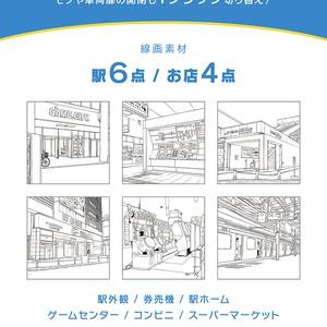 デジタル線画素材集〈駅・お店編〉
