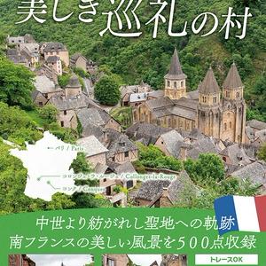 漫画背景資料 南フランス 美しき巡礼の村