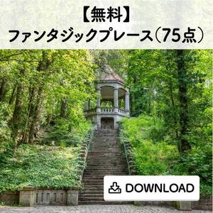 【無料】ファンタジックプレース(75点)
